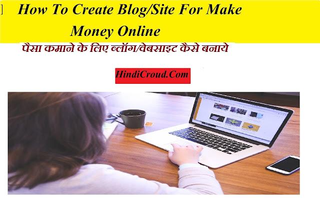 Free Website Blog कैसे बनाये Online पैसा कमाने के लिए।