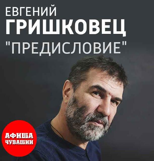 Афиша Чувашии. Евгений Гришковец  спектакль «Предисловие»