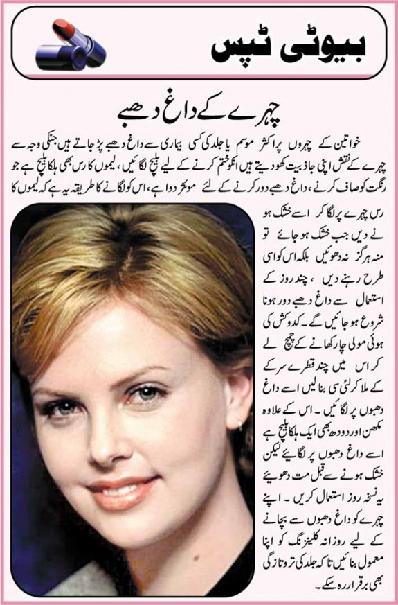 The Fashion Time: Face Beauty Tips In Urdu For Girls