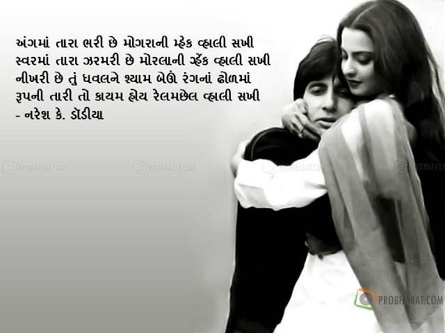 अंगमां तारा भरी छे मोगरानी म्हेक व्हाली सखी Gujarati Muktak By Naresh K. Dodia
