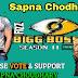 सपना चौधरी का जीवन परिचय । Dancer Sapna Chodhary Biography In Hindi