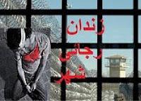 Image result for زندانیان سیاسی زندان رجایی شهر