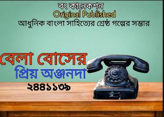 Bangla Golpo - বেলা বোসের প্রিয় অঞ্জনদা - Valobasar Golpo