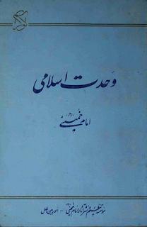 امام خمینی کی نظر میں وحدت اسلامی