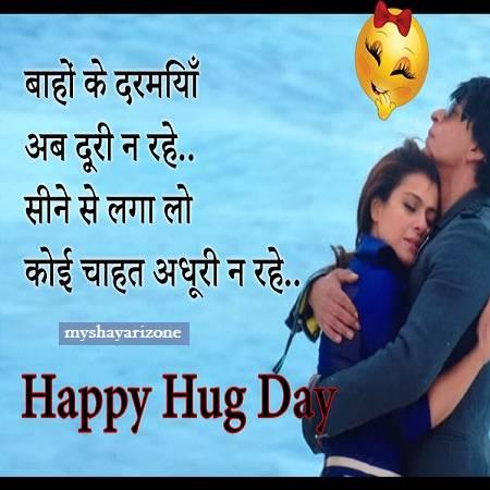 Hug Day Shayari For Girlfriend Boyfriend Whatsapp Dp Facebook Status Image in Hindi
