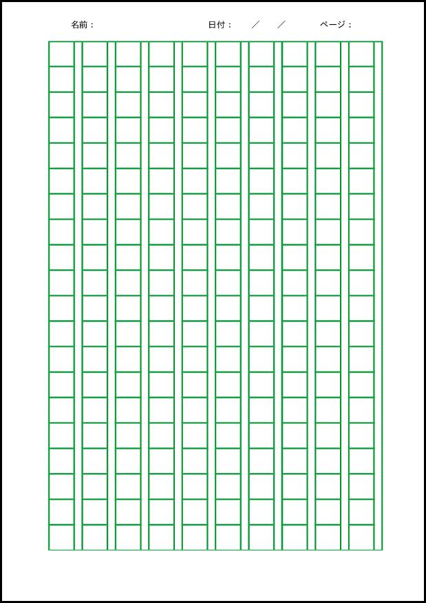 国語ノート(縦200字) 001