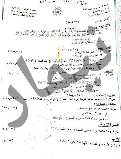 اسئلة مادة التربية الأسلامية التمهيدية مع الأجوبة للصف السادس الابتدائي للعام الدراسي 2017/2016