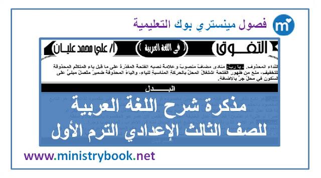 مذكرة شرح اللغة عربية للصف الثالث الاعدادى ترم اول 2019-2020