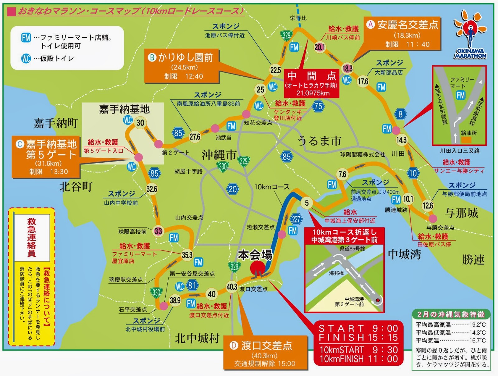 前璡: 沖繩馬拉松 2014
