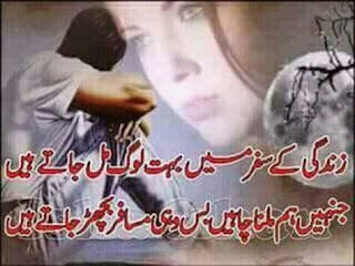 Zindahi K Safar Mei Bohat Logh   Mil Jaty han - Urdu 2 Lines Poetry - poetry For Facebook - Poetry images - Urdu Poetry World