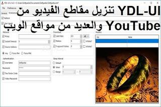 YDL-UI 2.4.0 تنزيل مقاطع الفيديو من YouTube والعديد من مواقع الويب الأخرى