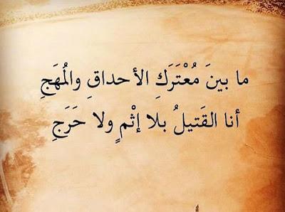 """مقاطع من الخمرة من القصيدة :""""أحن إلى خان الحميا"""" لسيدي أحمد بن عجيبة"""