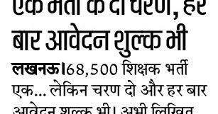 UP Primary Teacher Vacancy 2019 Latest News, Online Form