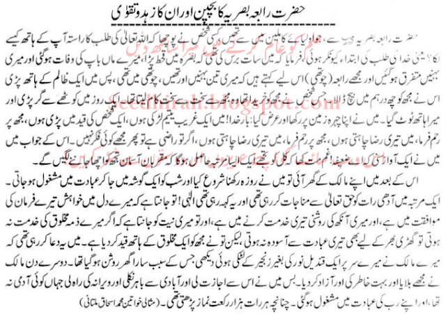 Hazrat Rabia Basria ka Bachpan Aur Un Ka Zohd-O-Taqwa