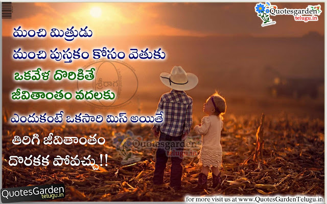 Top Telugu friendship Quotes for friends - Quotes Garden Telugu