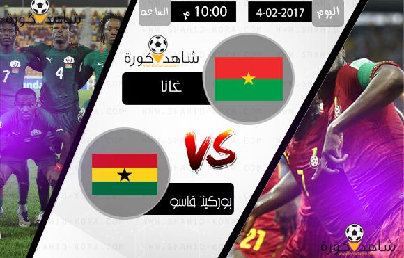 نتيجة مباراة غانا وبوركينا فاسو اليوم بتاريخ 04-02-2017 كأس الأمم الأفريقية