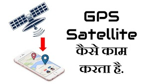 About GPS (Global Positioning System) in Hindi