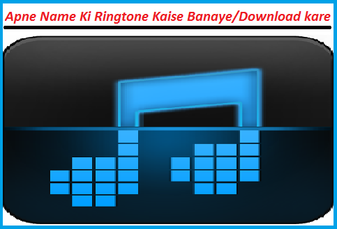 Online-Apne-Name-Ki-Ringtone-Kaise-Banaye