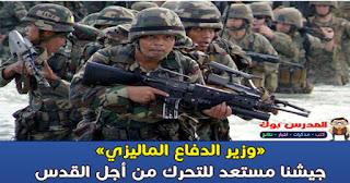"""بعد قرارات ترامب.. وزير الدفاع الماليزى: """"جيشنا مستعد للتحرك من أجل القدس"""""""