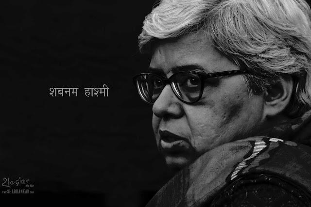 निकलो अँधेरे कमरों से — पूछो !!! — शबनम हाश्मी | #JusticeLoya