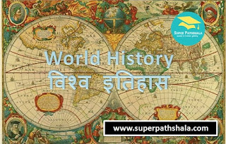 World History: Study Notes for UPSC SSC Railway