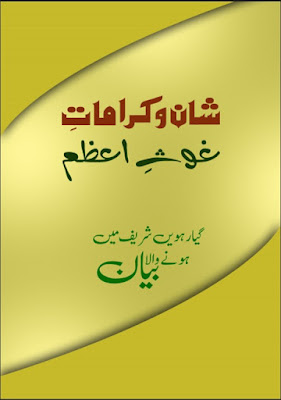 Shan-o-Karamaat-e-Ghos-e-Azam pdf in Urdu