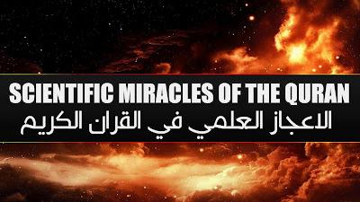 Scientific Miracles of the Quran الاعجاز العلمى فى القرآن الكريم