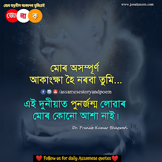 assamese shayari message | assamese shayari sms download