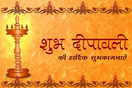 Happy Diwali Hindi Wishes, Messages, Pictures, Quotes