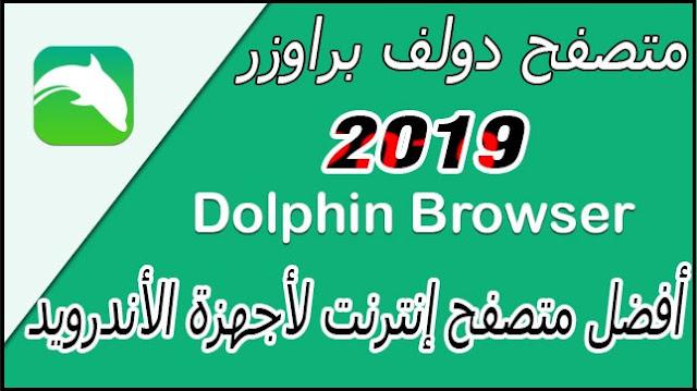 تحميل متصفح دولف براوزر Dolphin Browser  آخر إصدار للأندرويد