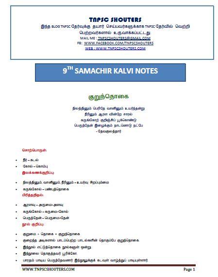 samacheer kalvi 12th books pdf