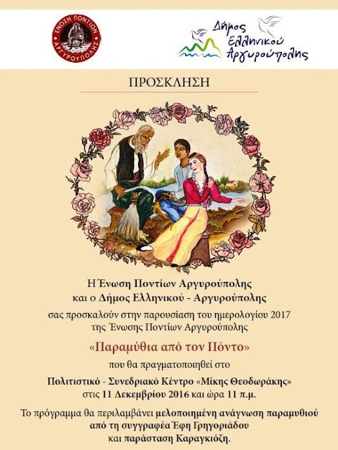«Παραμύθια από τον Πόντο» παρουσιάζονται στο νέο ημερολόγιο της Ένωσης Ποντίων Αργυρούπολης