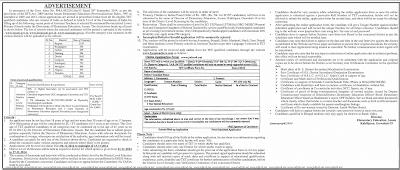 www.lpupteachers.com, lpupteachers assam, Sarkari naukri, teachers government jobs, TET jobs, jobs in schools,