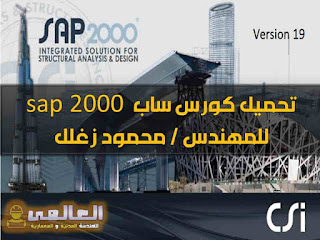 تحميل كورس ساب sap 2000 للمهندس / محمود زغلل