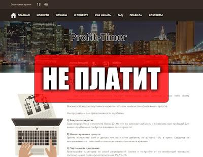 Скриншоты выплат с хайпа profit-timer.net