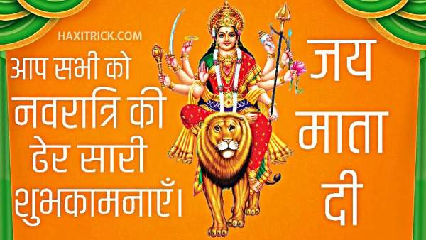 Aap Sabhi Ko Navratri Ki Shubhkamnaye Wishes Images in Hindi