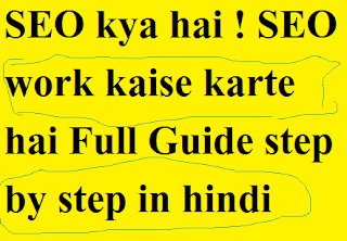 SEO kya hai ! SEO work kaise karte hai Full Guide step by step in hindi | delhi technical hindi blog !