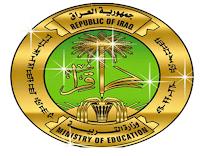 وزارة التربية العراقية
