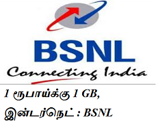1 Roobaikku 1 GB., internet sevai: BSNL, Inru arimugam. | 1GB for Rs.1 BSNL plan details in tamil