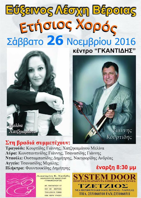 Τον ετήσιο χορό της πραγματοποιεί η Εύξεινος Λέσχη Βέροιας