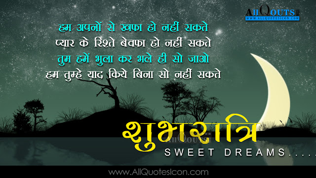 Good-Night-Wallpapers-Hindi-Quotes-Wishes-for-Whatsapp-greetings-for-Facebook-Images-Life-Inspiration-Quotes-images-pictures-photos-free