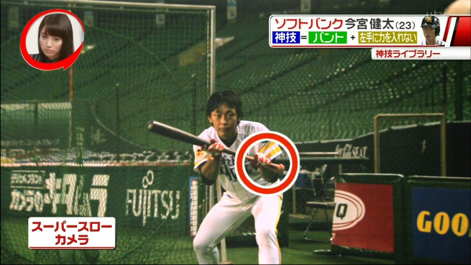 ホークス 今宮健太 バントの極意 野球まとめに自信ニキ