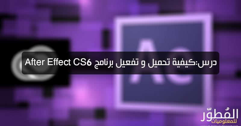 تحميل وتفعيل برنامج adobe after effect cs6