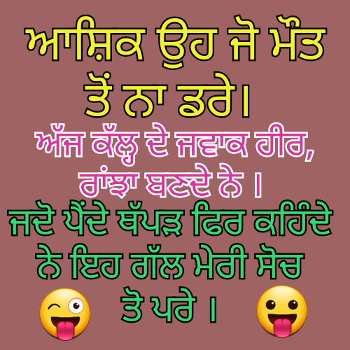 Facebook Quotes in Punjabi Language Very Funny Status in Punjabi Language Daily Update on here