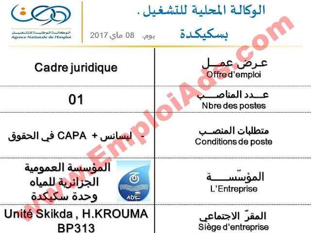 اعلان عرض عمل بالمؤسسة العمومية الجزائرية للمياه وحدة ولاية سكيكدة ماي 2017
