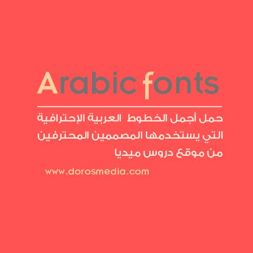 حمل أجمل الخطوط العربية الإحترافية التي يستخدمها المصممين المحترفين