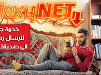طريقة ارسال رصيد انترنت جيزي من هاتفك وتحويله الى صديقك عبر خدمة FlexyNet