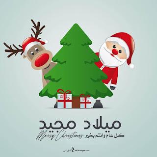 كروت معايدة عيد الميلاد المجيد 2019