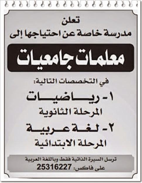 مطلوب معلمات للعمل فى مدارس خاصة 2014 رياصيات ثانوى،لغة عربيه ابتدائى