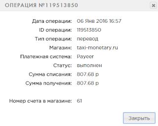 taxi-monetary.ru mmgp